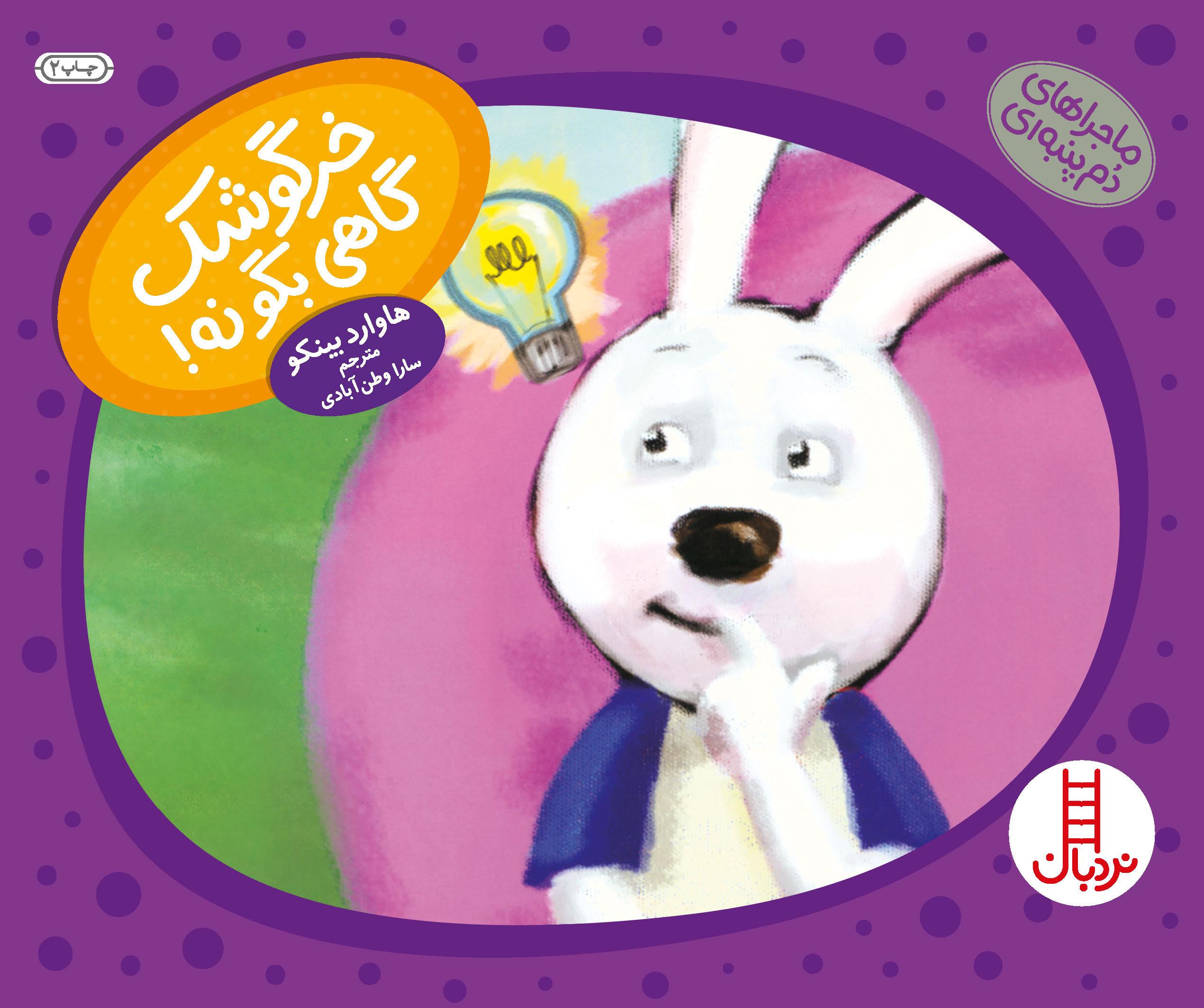 خرگوشک گاهی بگو نه!