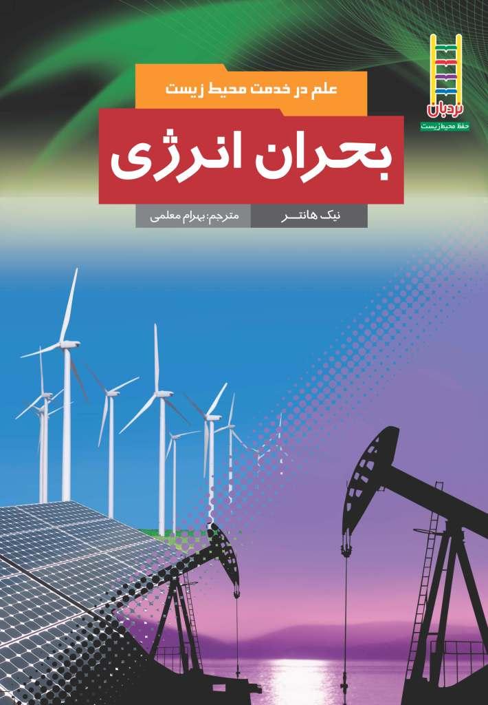 بحران انرژی