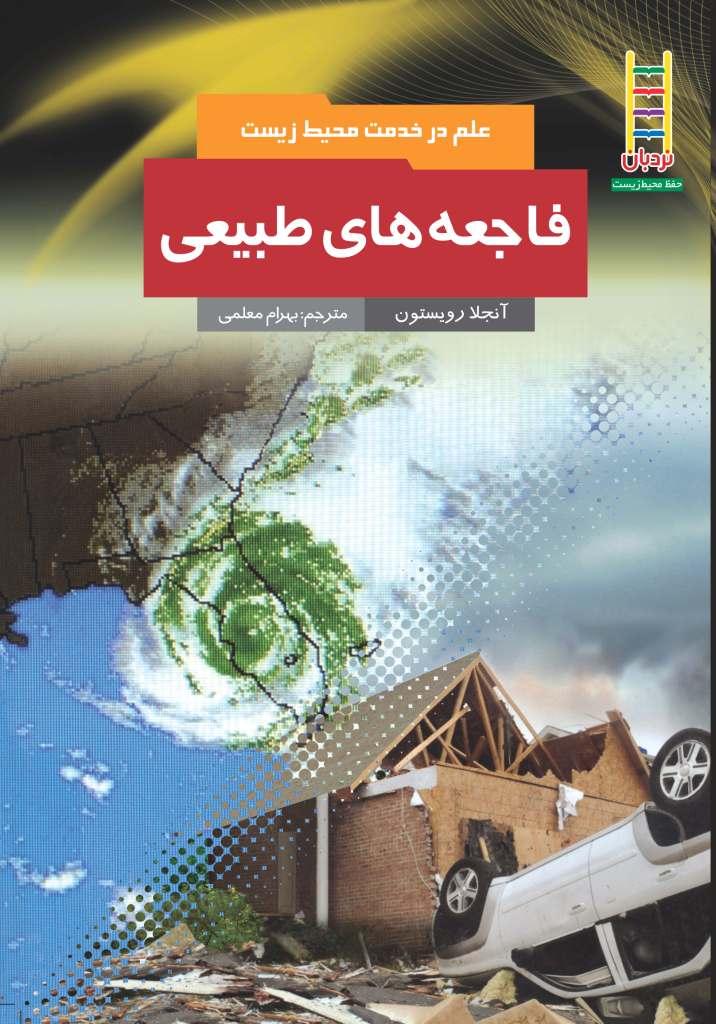 فاجعههای طبیعی