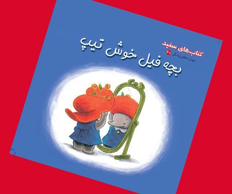 Bache File Khoshtip