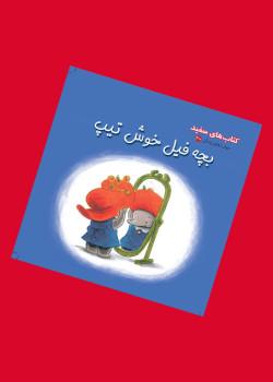 قصهی بچه فیل خوشتیپ