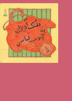 قصهی پلنگ آویزان به چوب لباسی (قسمت اول)