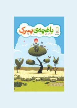 قصهی باغچهی پسرک