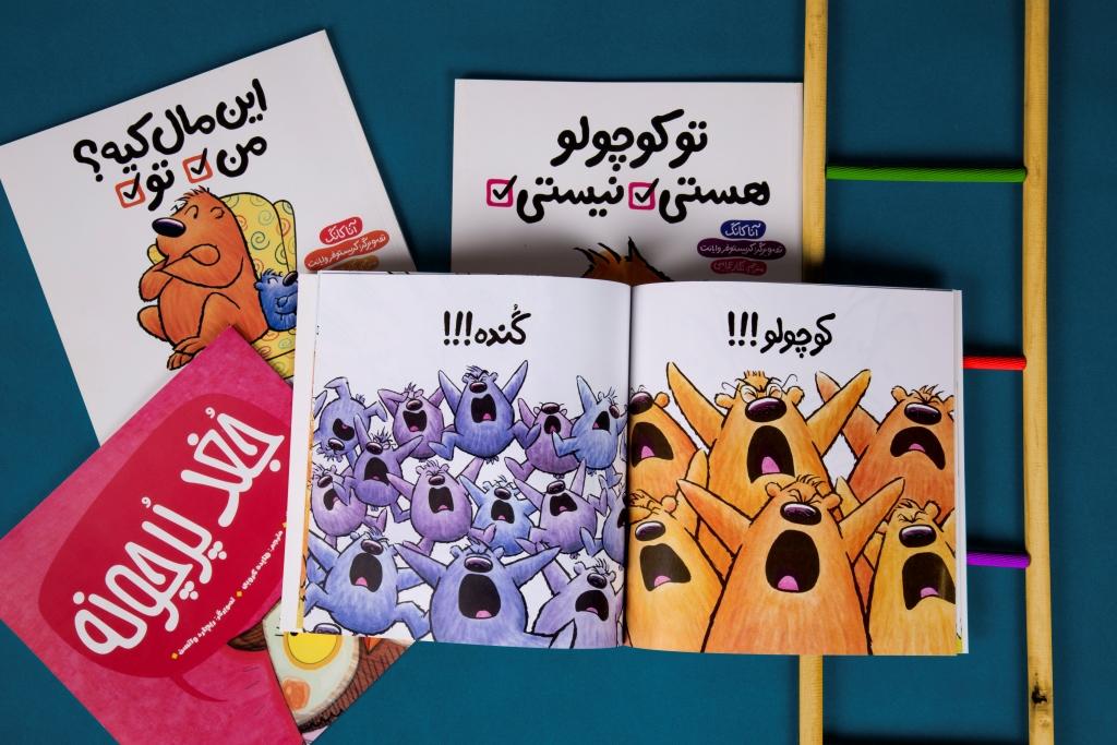 بسته عیدی برای کوچولوها (گروه سنی الف)...
