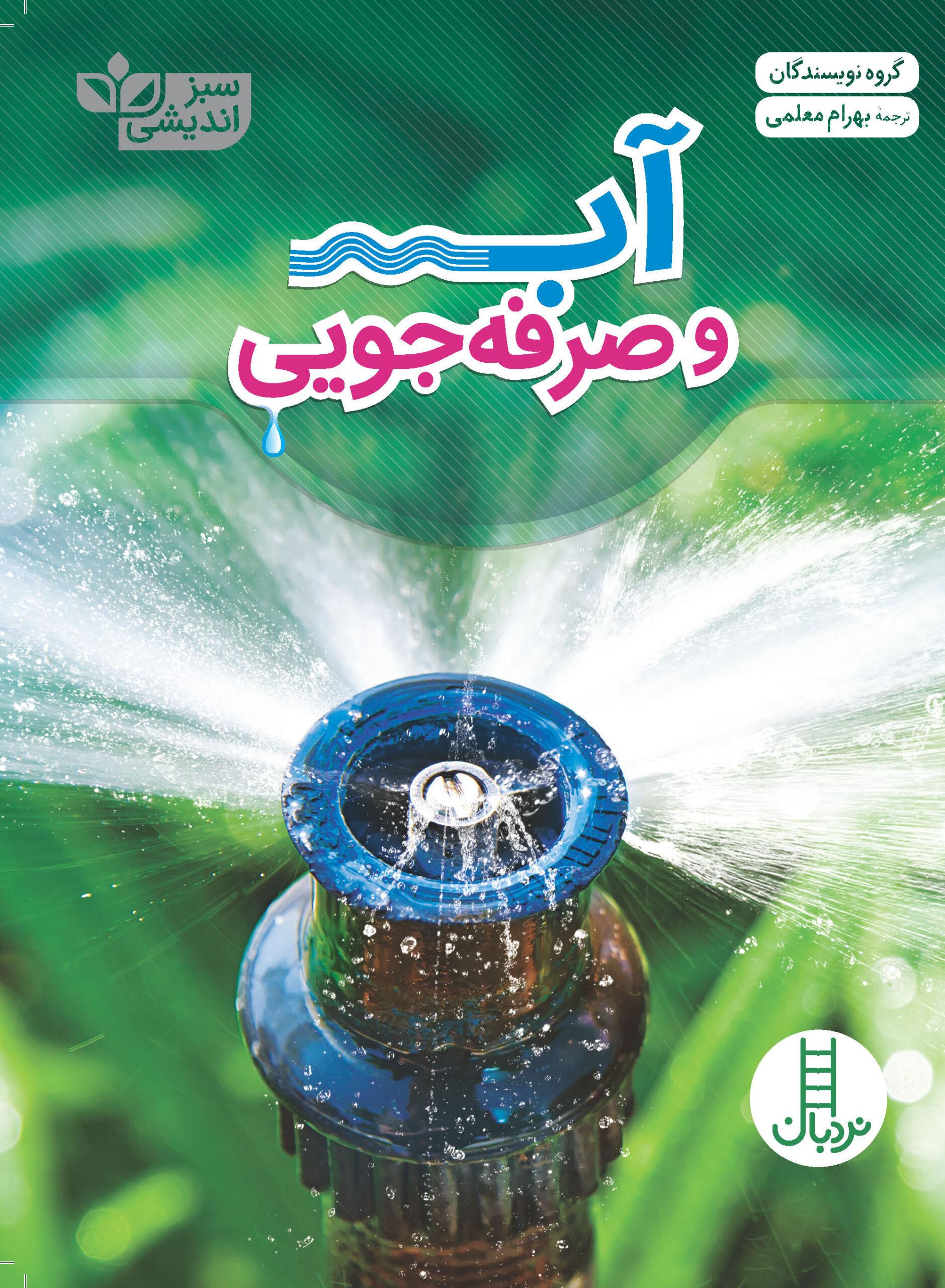 آب و صرفهجویی