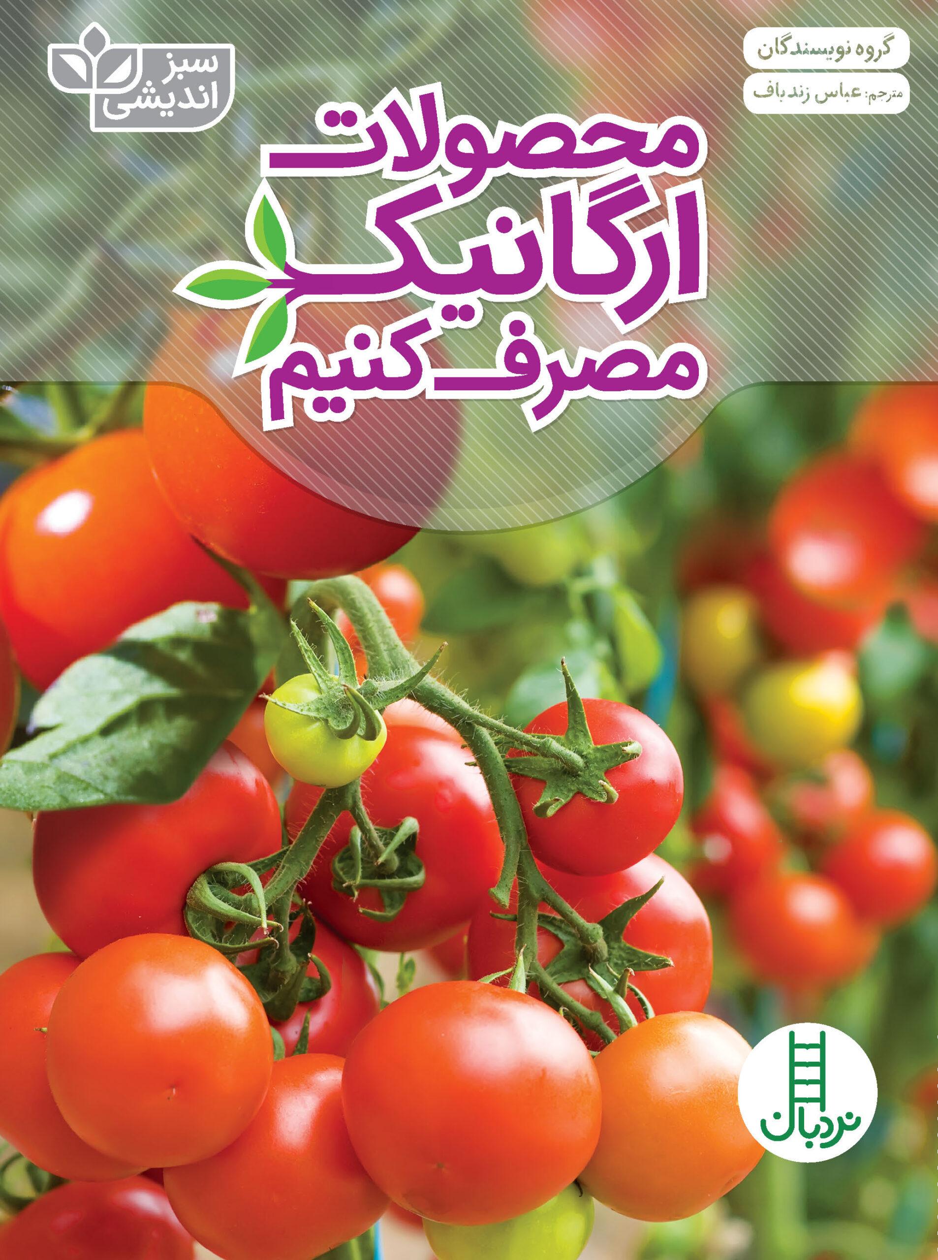 محصولات ارگانیک مصرف کنیم