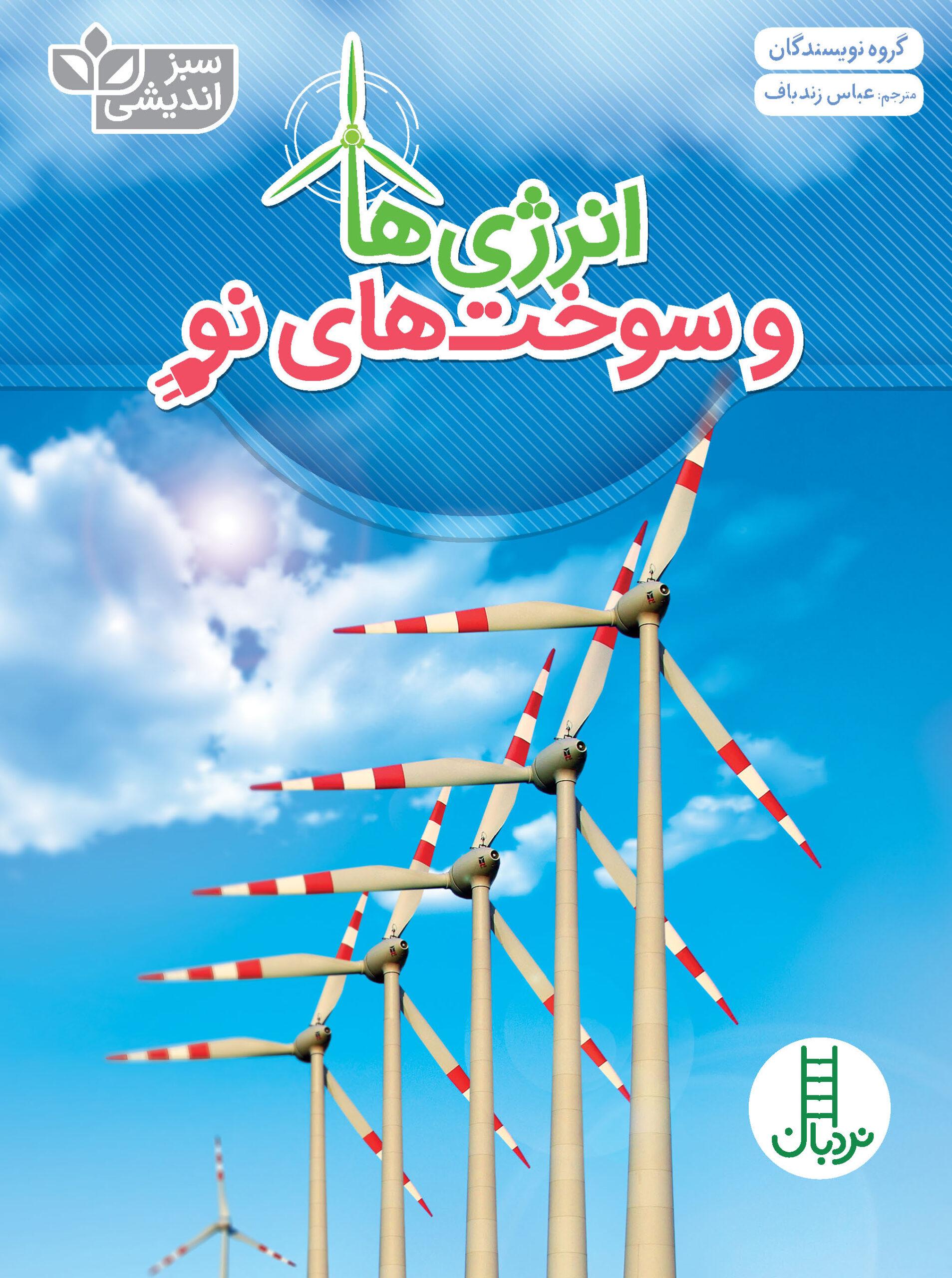 انرژیها و سوختهای نو