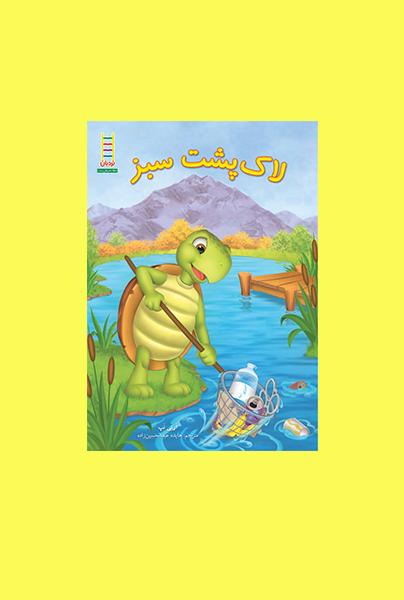 قصهی لاکپشت سبز