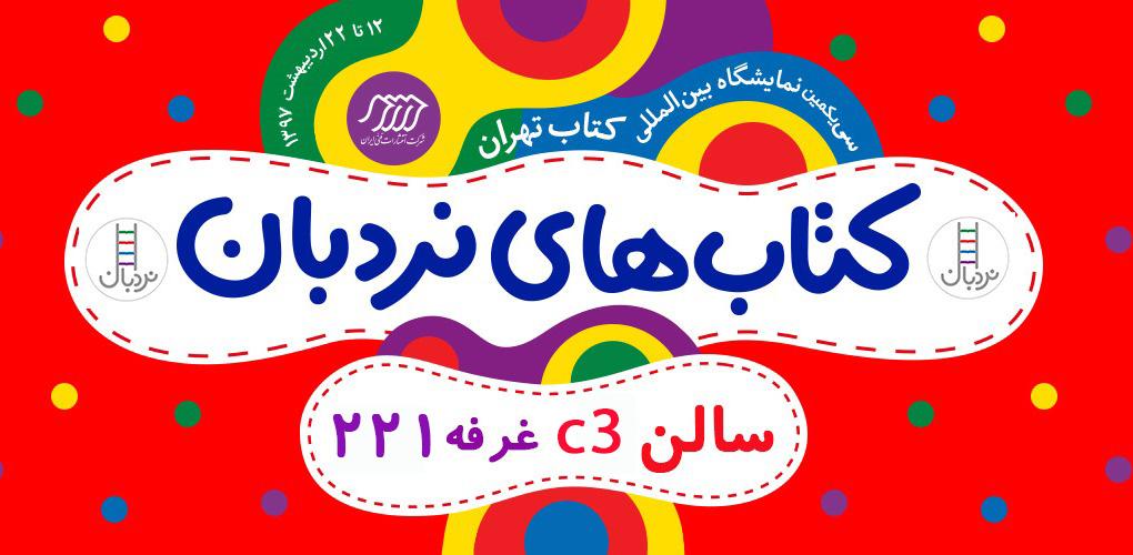 کتابهای نردبان در سی و یکمین نمایشگاه بینالمللی کتاب تهران منتظر شماست