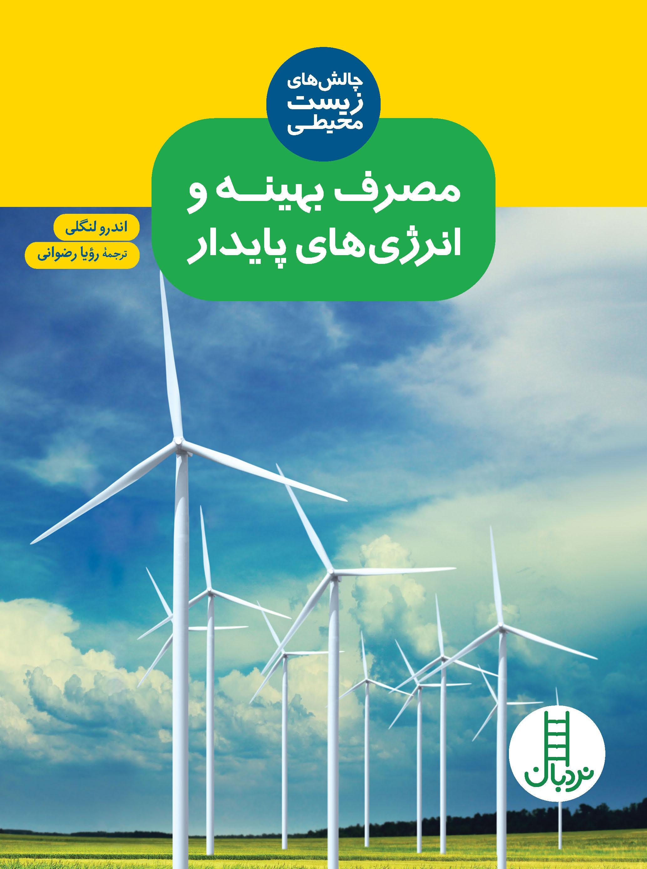 مصرف بهینه و انرژیهای پایدار...