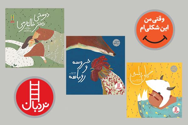 روایت دوبارهی داستانهای کهن برای آموزش مهارتهای اجتماعی