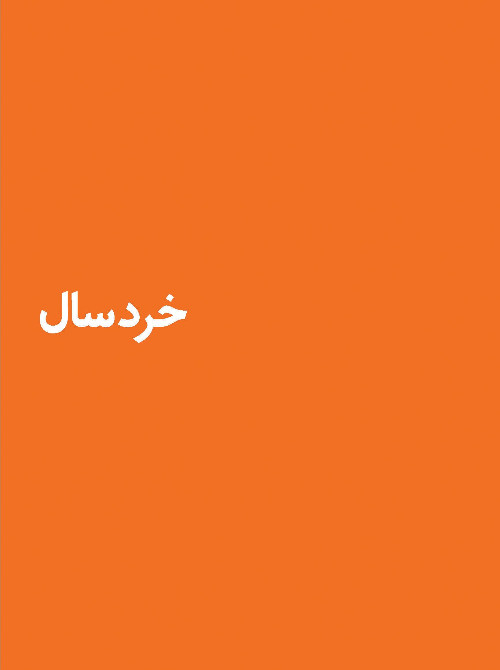 Khordsal