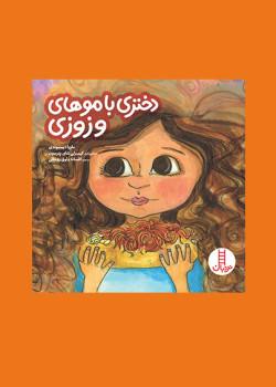 قصهی دختری با موهای وزوزی