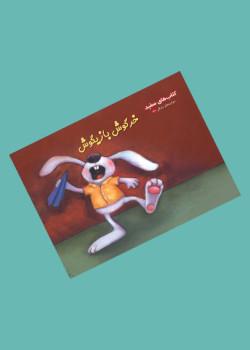 قصهی خرگوش بازیگوش