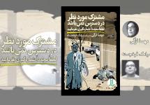 روایت آیندهی تهران در «مشترک موردنظر در دسترس نمیباشد…»