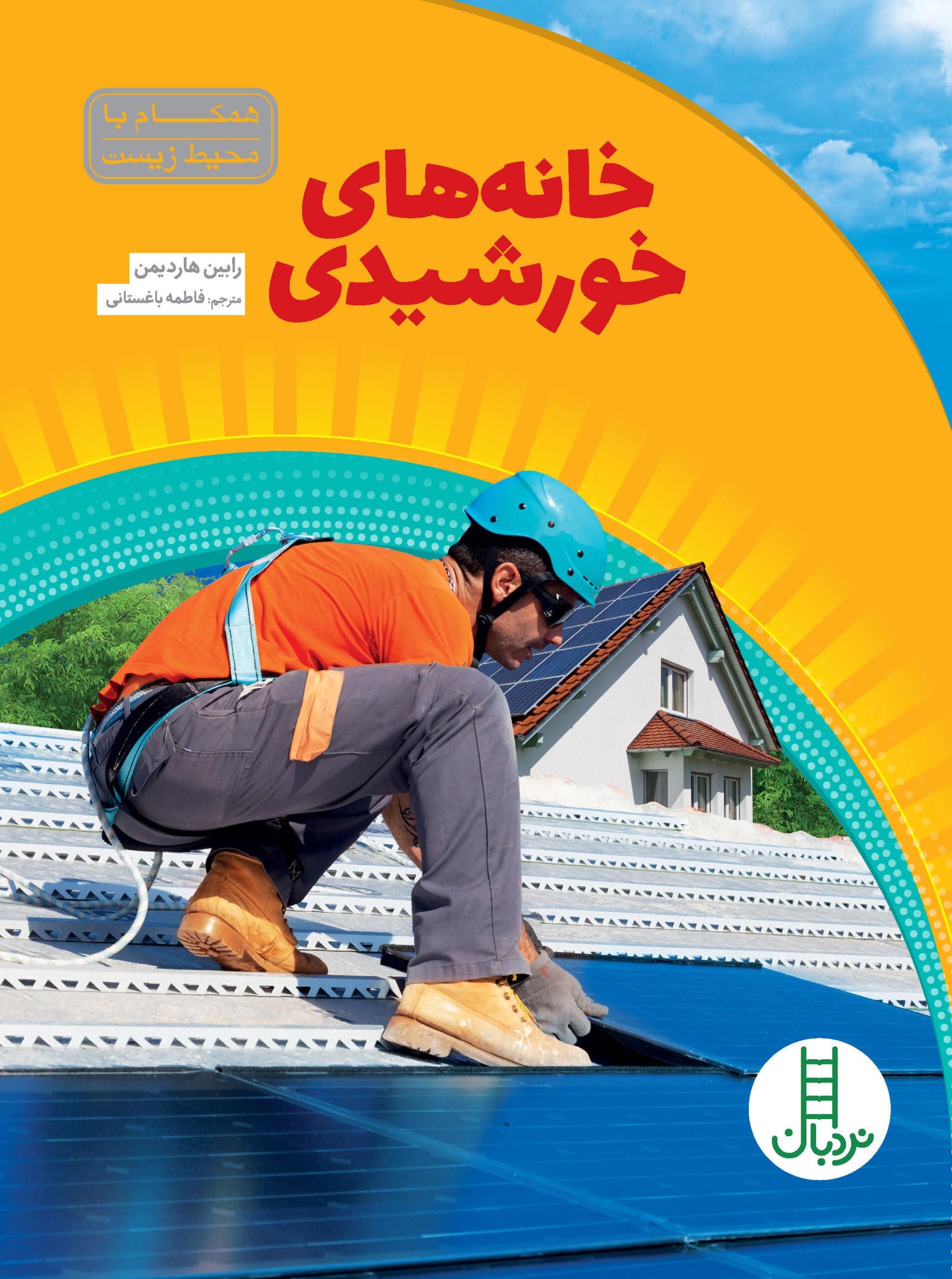 خانههای خورشیدی