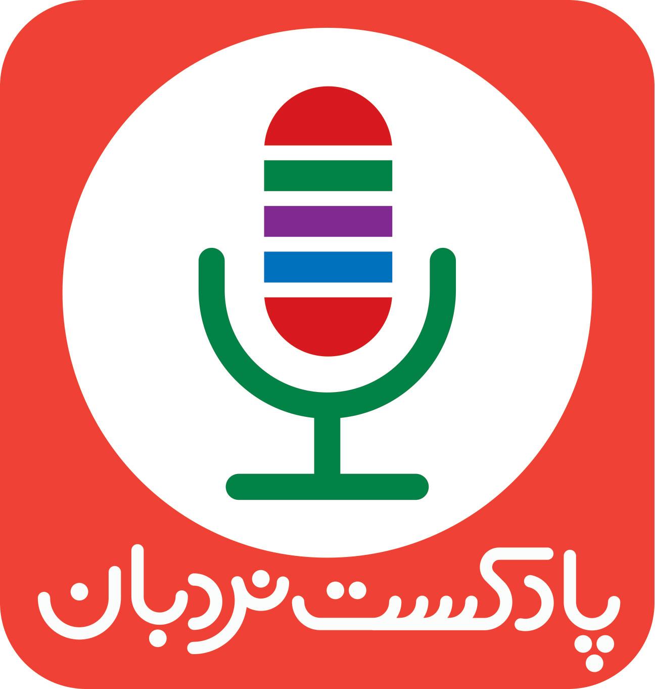 Podcast E