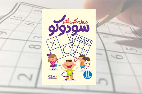 آموزش سودوکو به کودکان