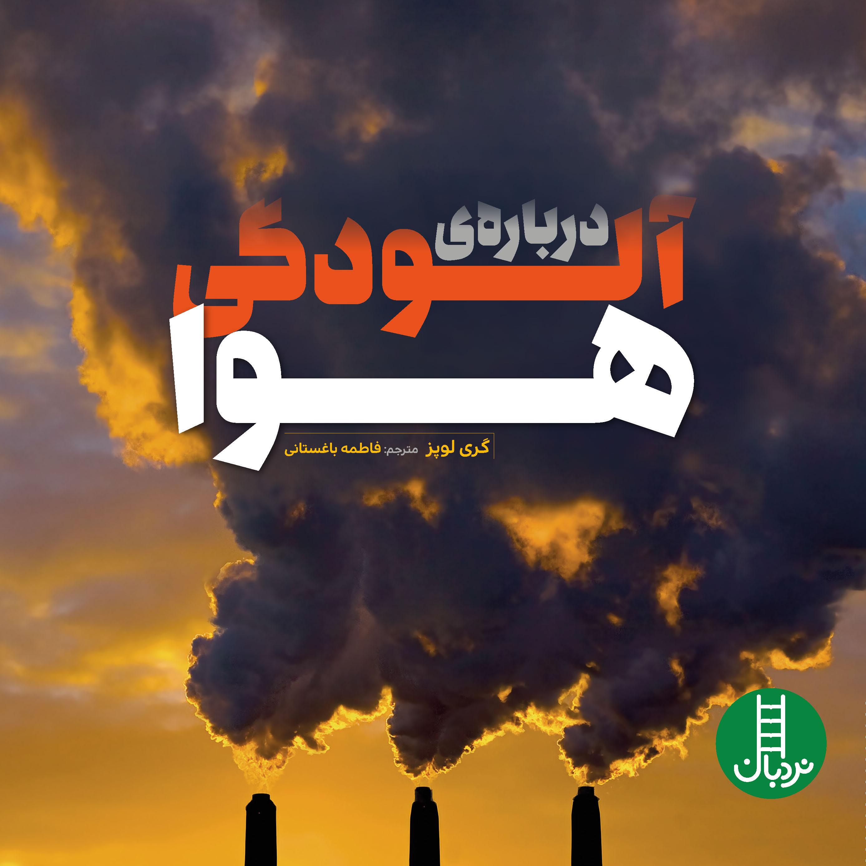 دربارهی آلودگی هوا