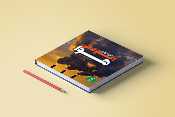 در این کتاب، کودکان تأثیر انسان بر آلودگی هوا را کشف میکنند.
