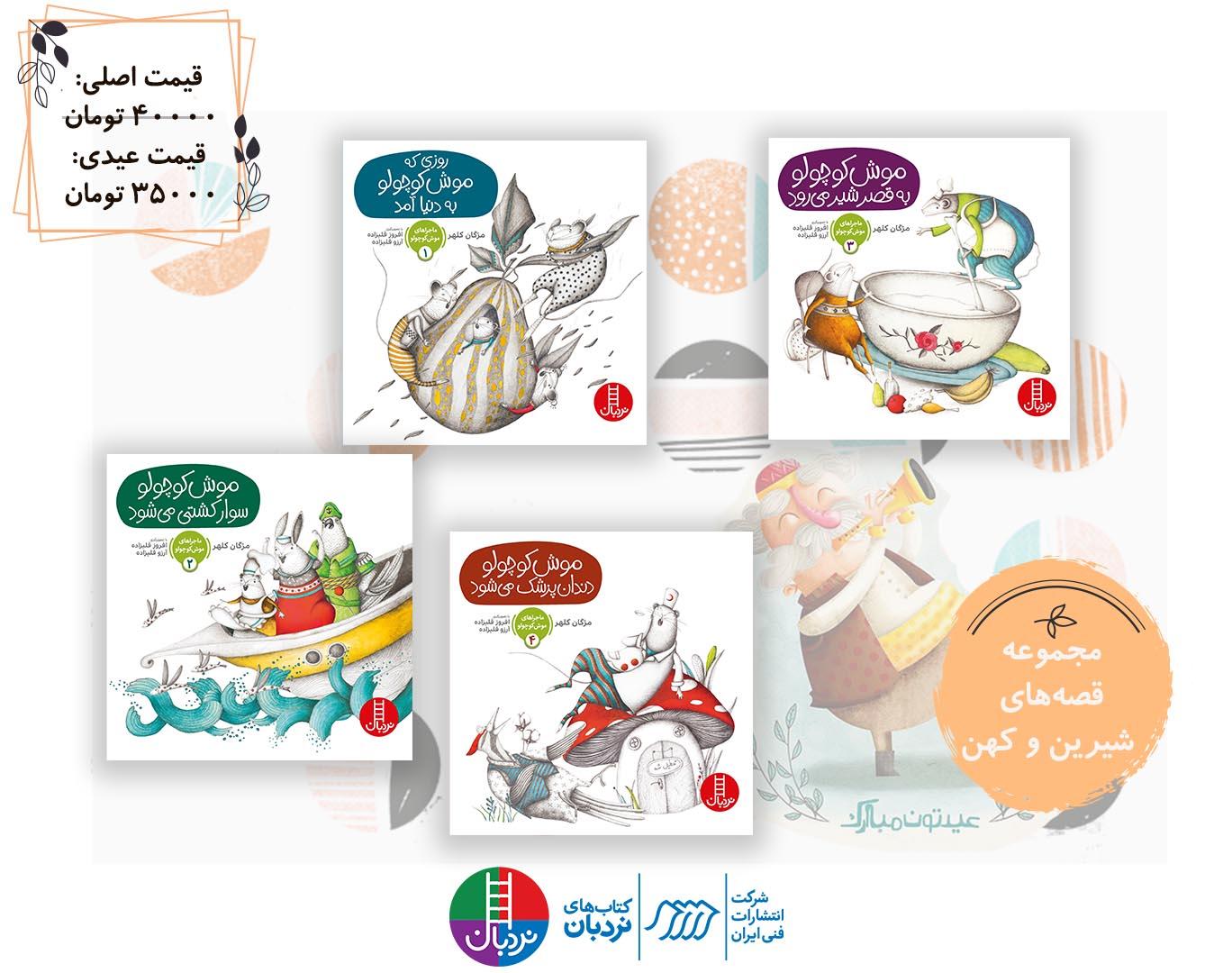 بسته عیدی موش کوچولو (قصههای کهن)...