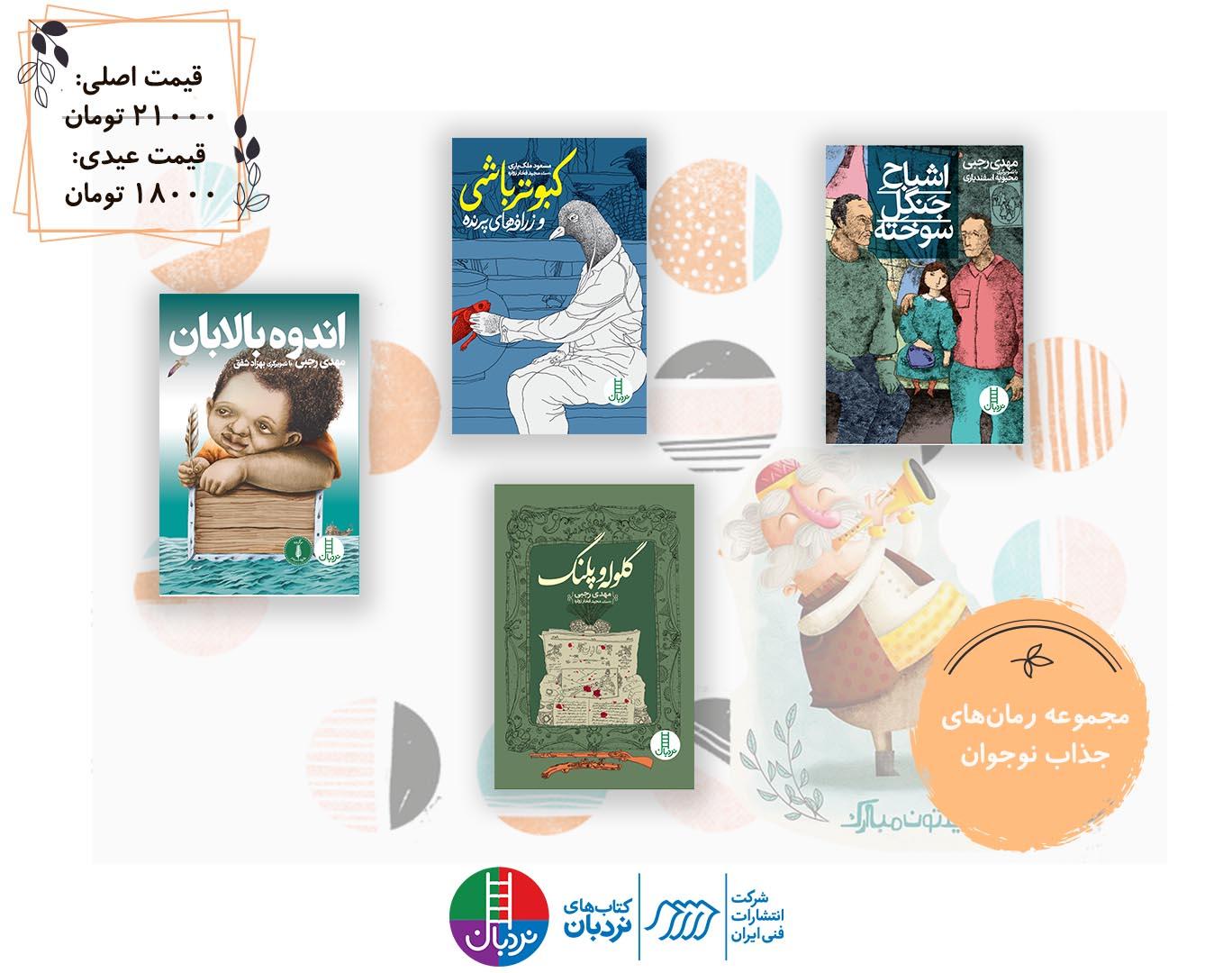 بسته عیدی برای نوجوانان (2)