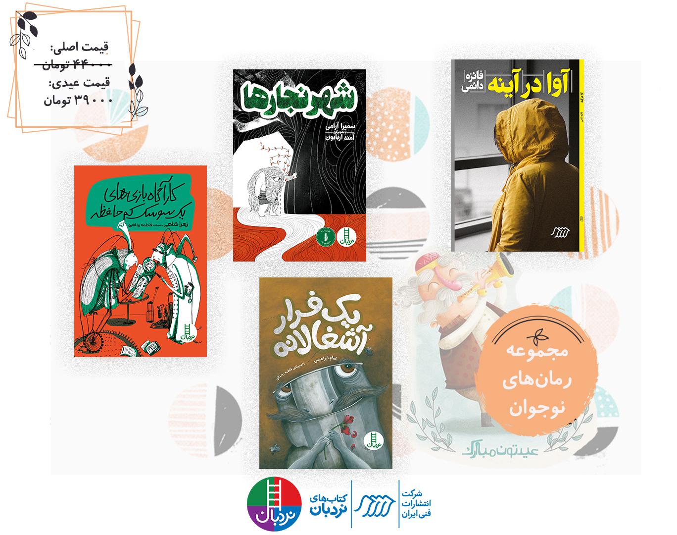 بسته عیدی برای نوجوانان (1)