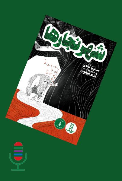 قصهی شهر نجارها قسمت دوم