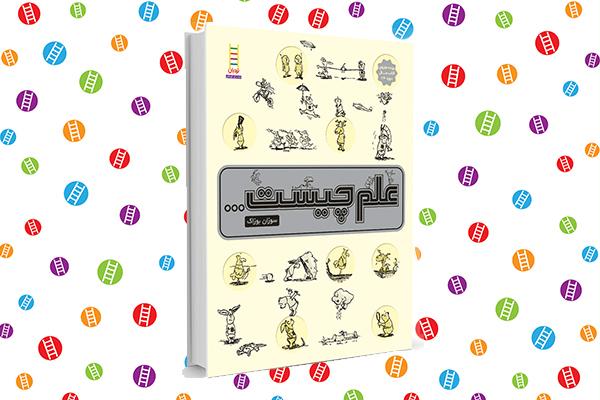 کتاب های علمی