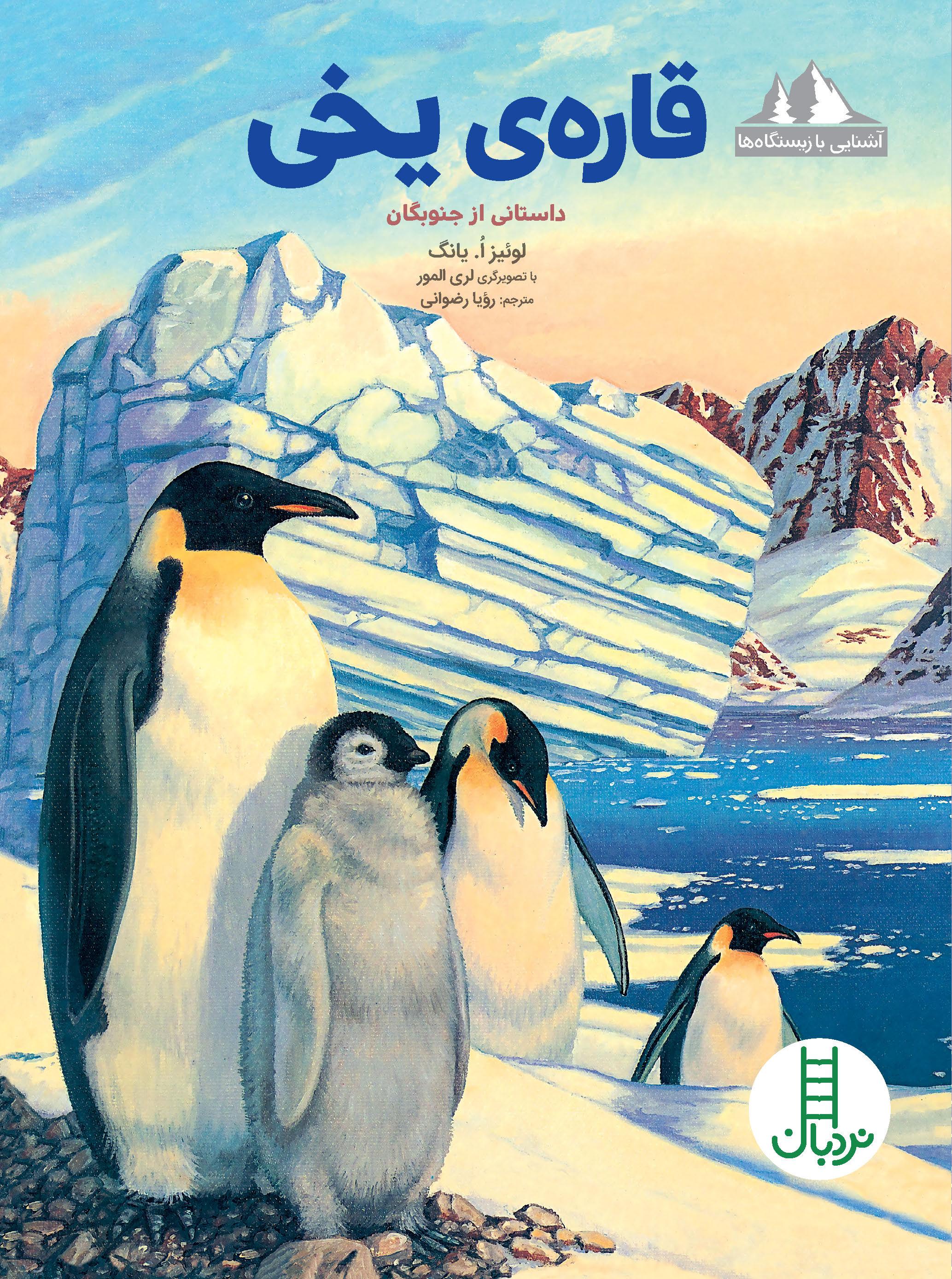 قارهی یخی (داستانی از جنوبگان)...