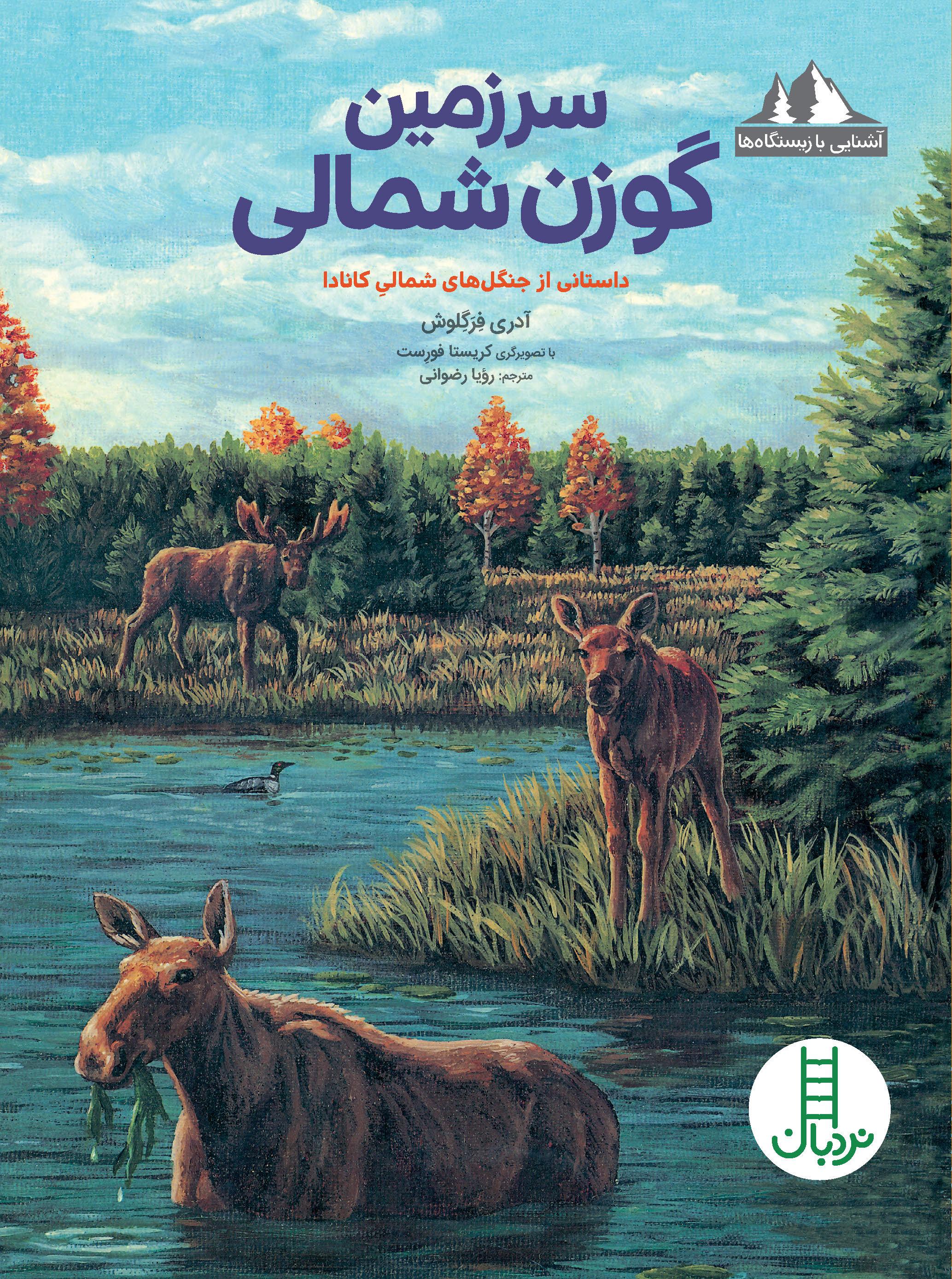 سرزمین گوزن شمالی (داستانی از جنگلهای شمالی کاناد...