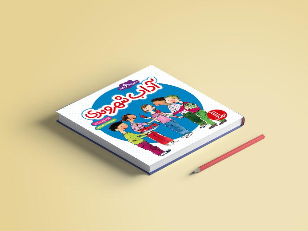 آموزش آداب شهروندی به کودکان در یک کتاب ممکن شد.