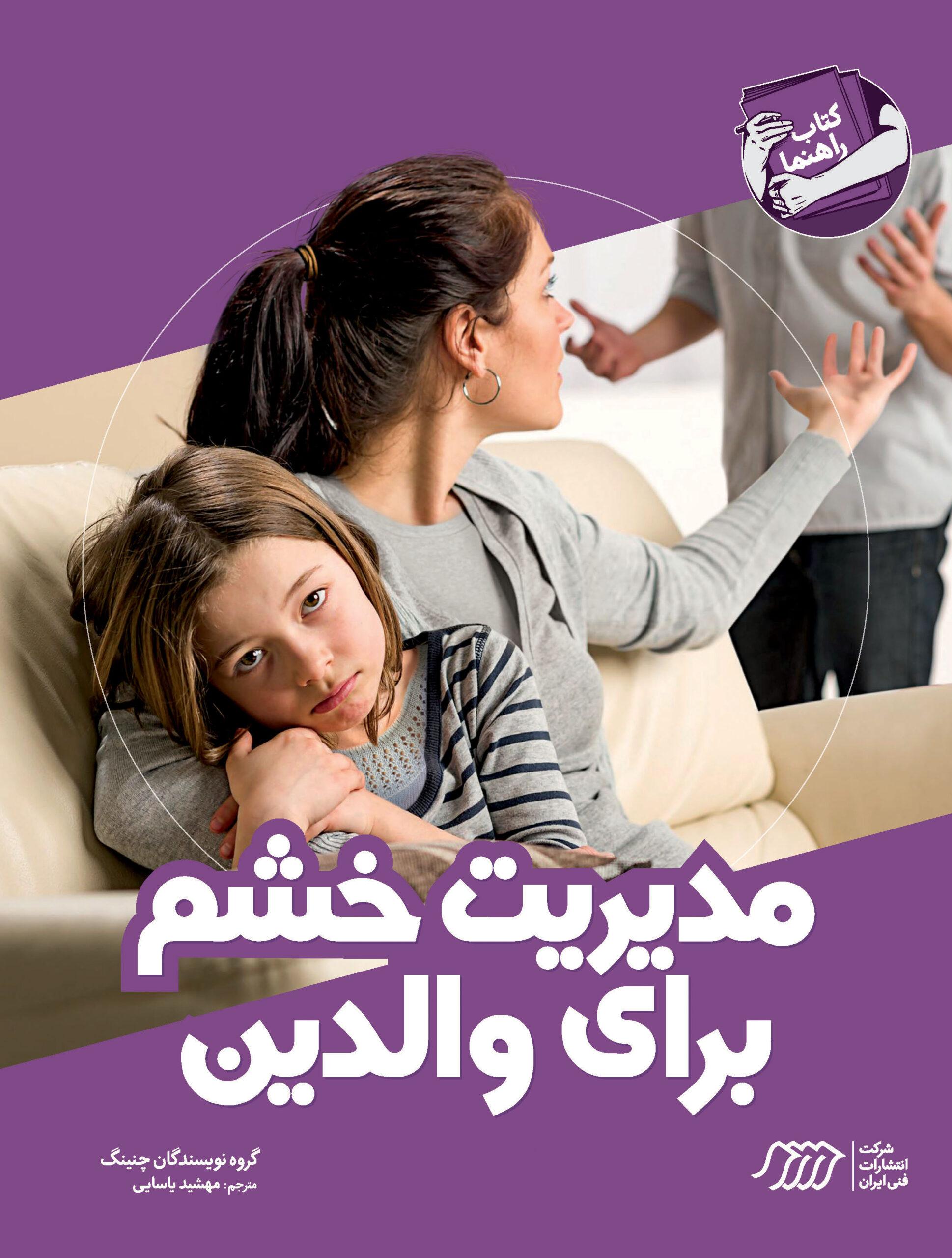 مدیریت خشم برای والدین