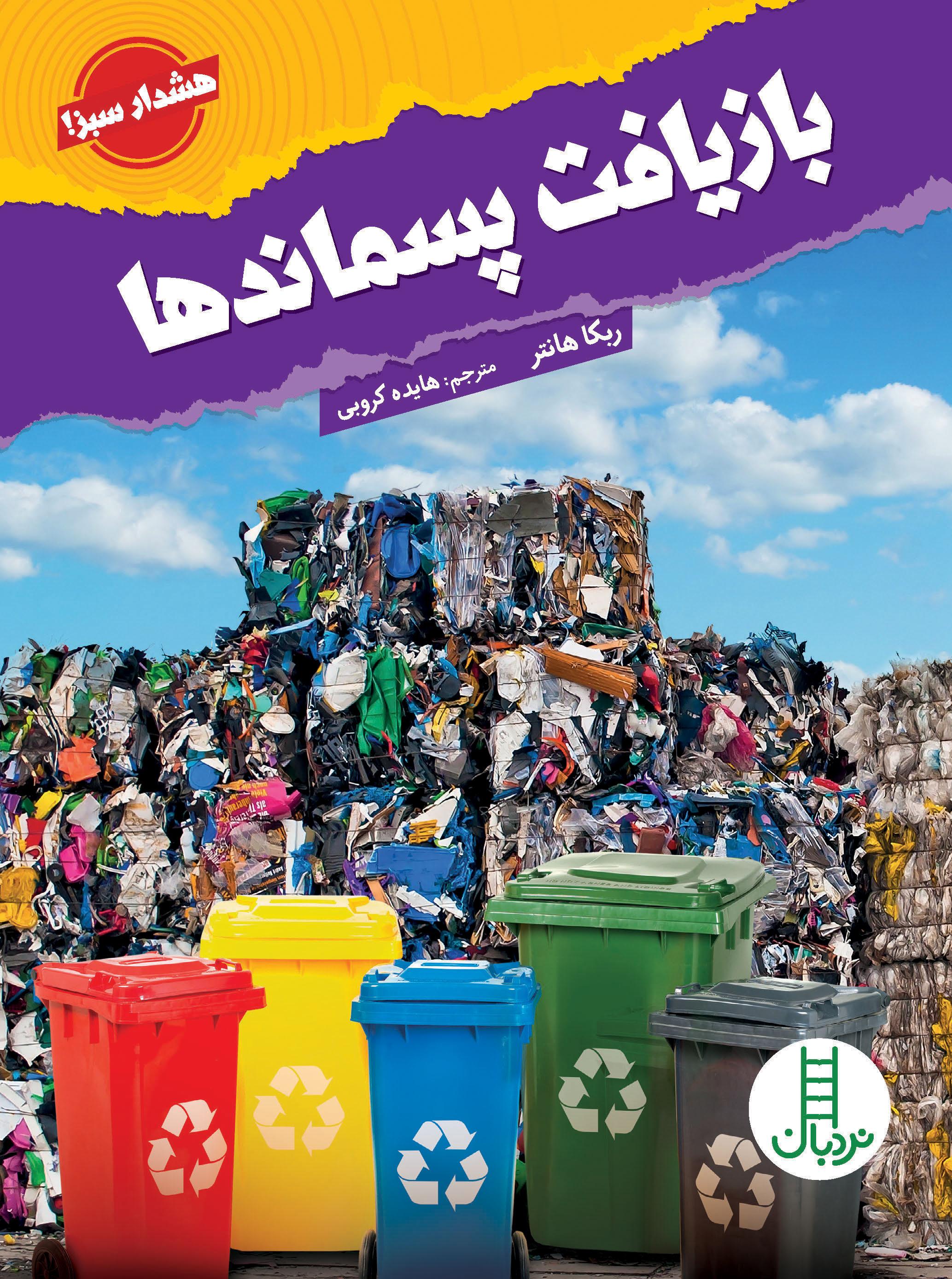 بازیافت پسماند