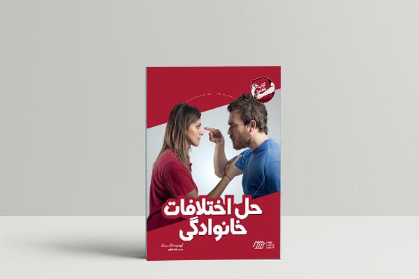برای والدین: انتشار کتاب «حل اختلافات خانوادگی»