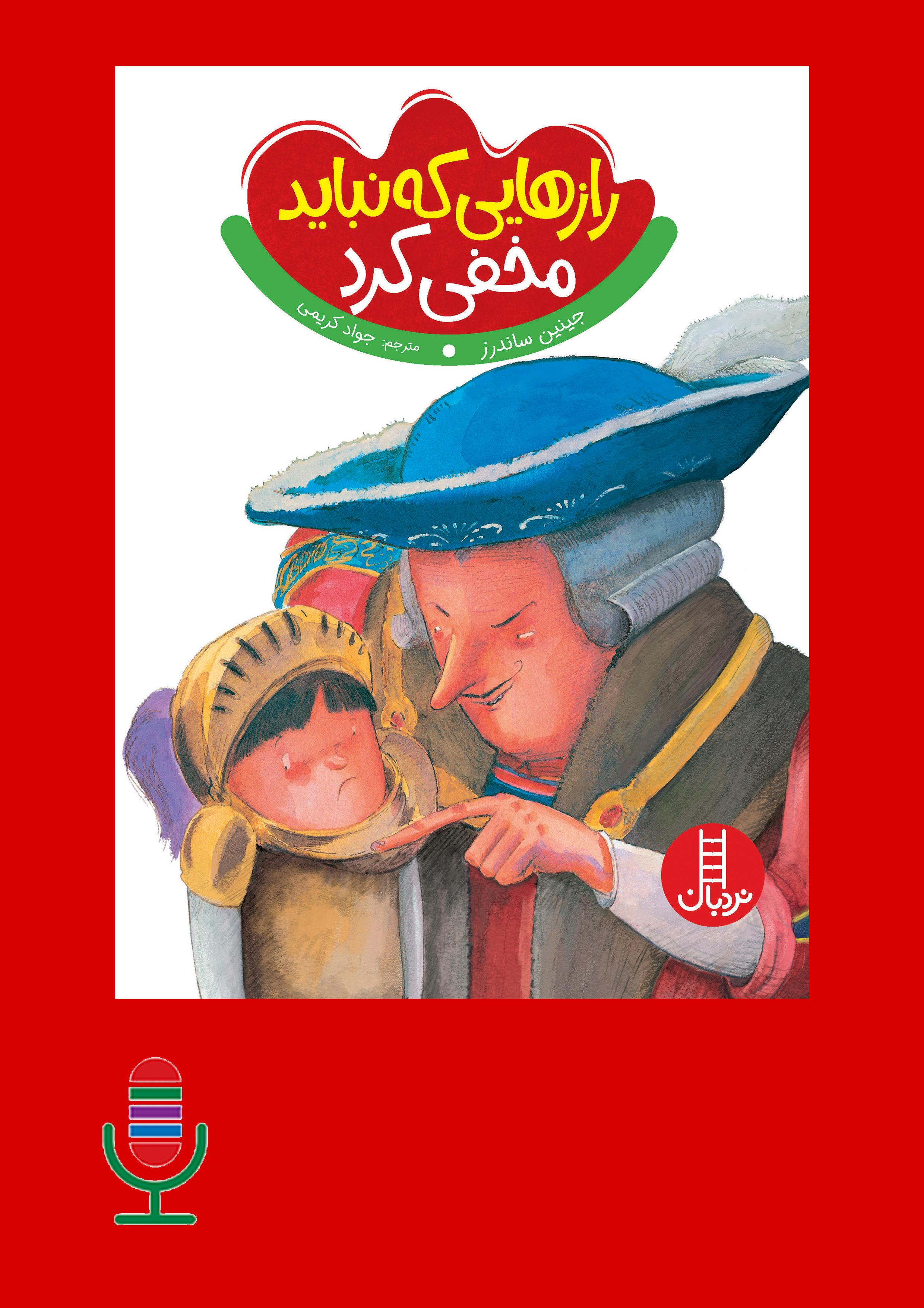 Razhaii Ke Nabayad Makhfi Kard