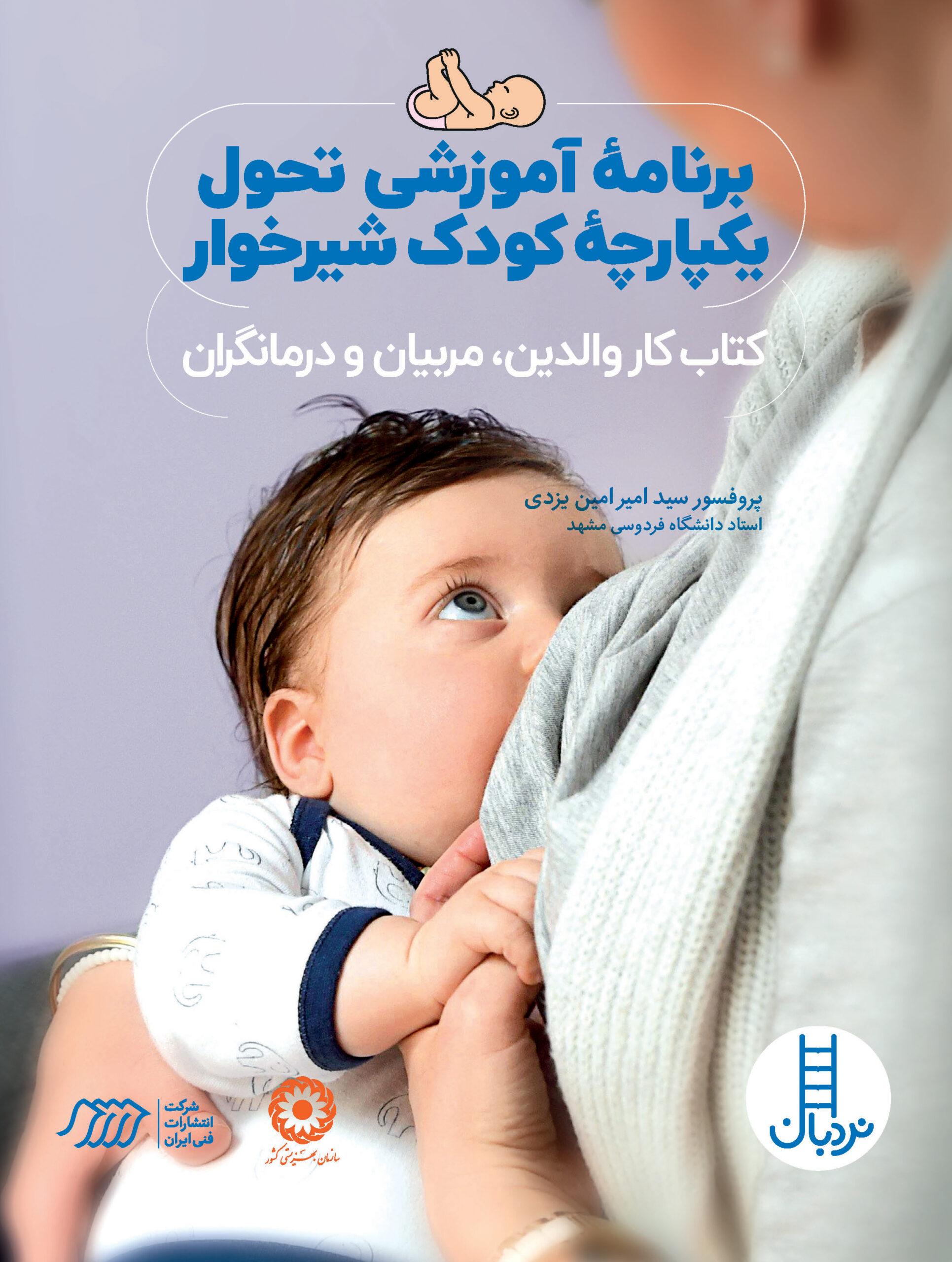 برنامه آموزشی تحول یکپارچهی کودک شیرخوار