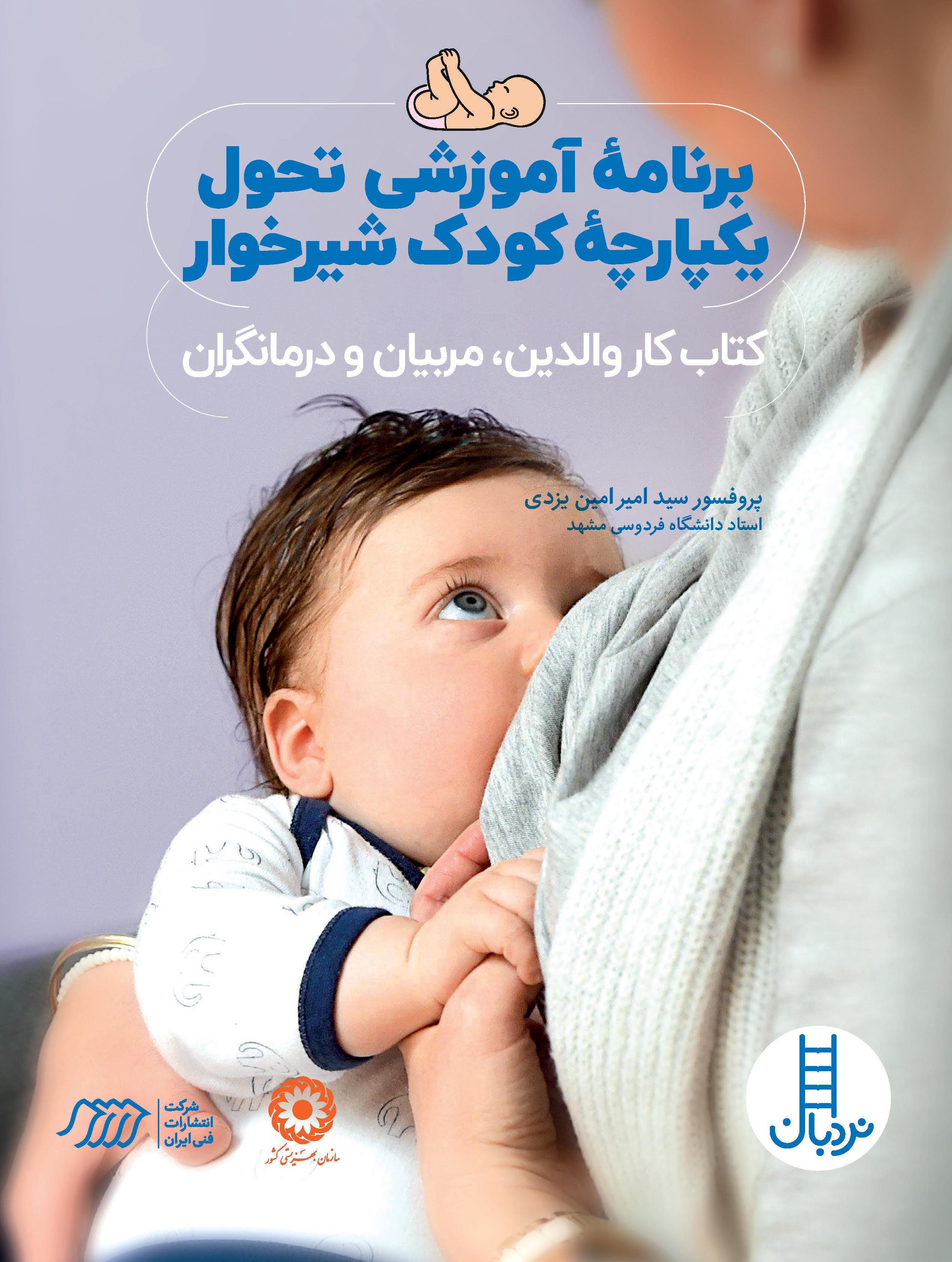 برنامه آموزشی تحول یکپارچهی کودک شیرخوار...