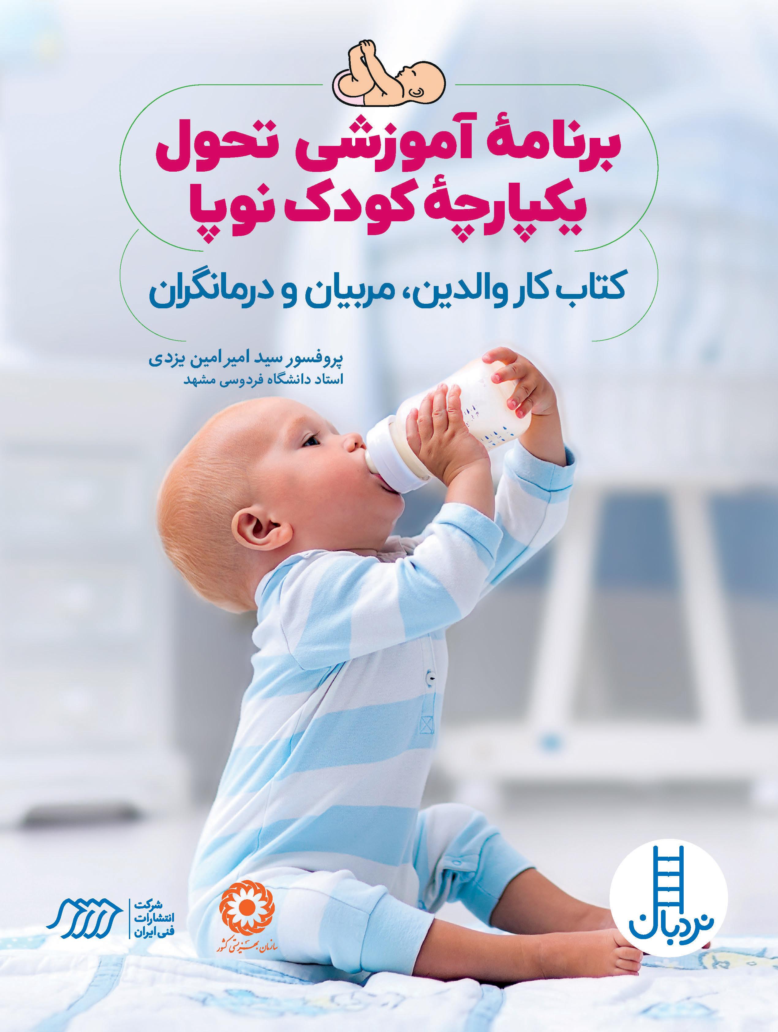 برنامه آموزشی تحول یکپارچهی کودک نوپا...