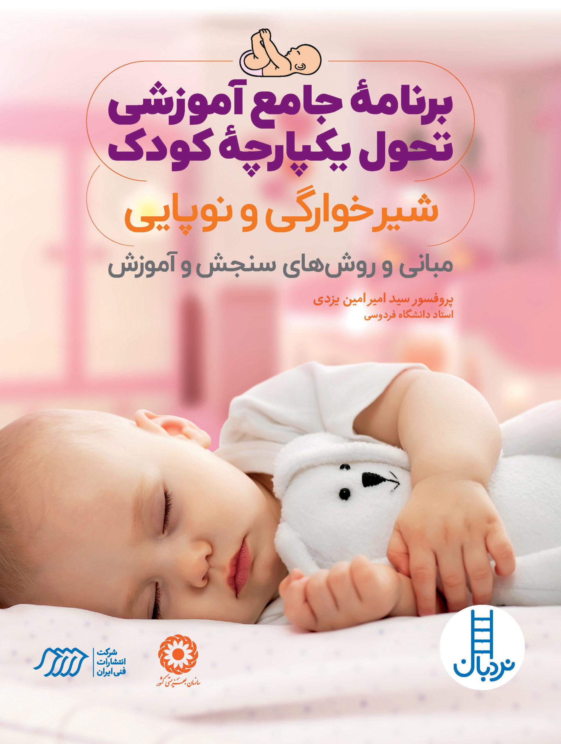برنامه آموزشی تحول یکپارچهی کودک (شیرخوارگی و نوپایی)