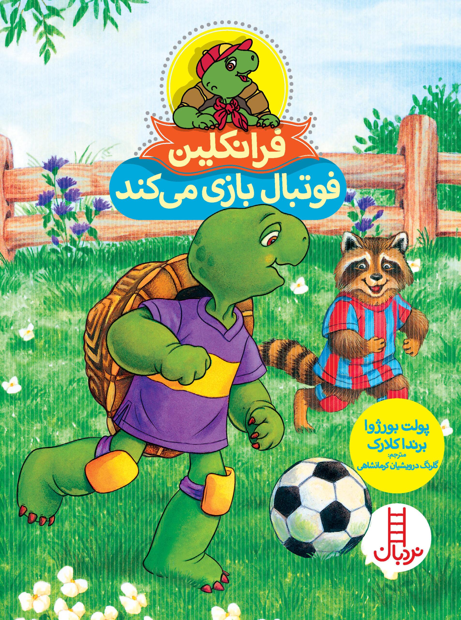 فرانکلین فوتبال بازی میکند