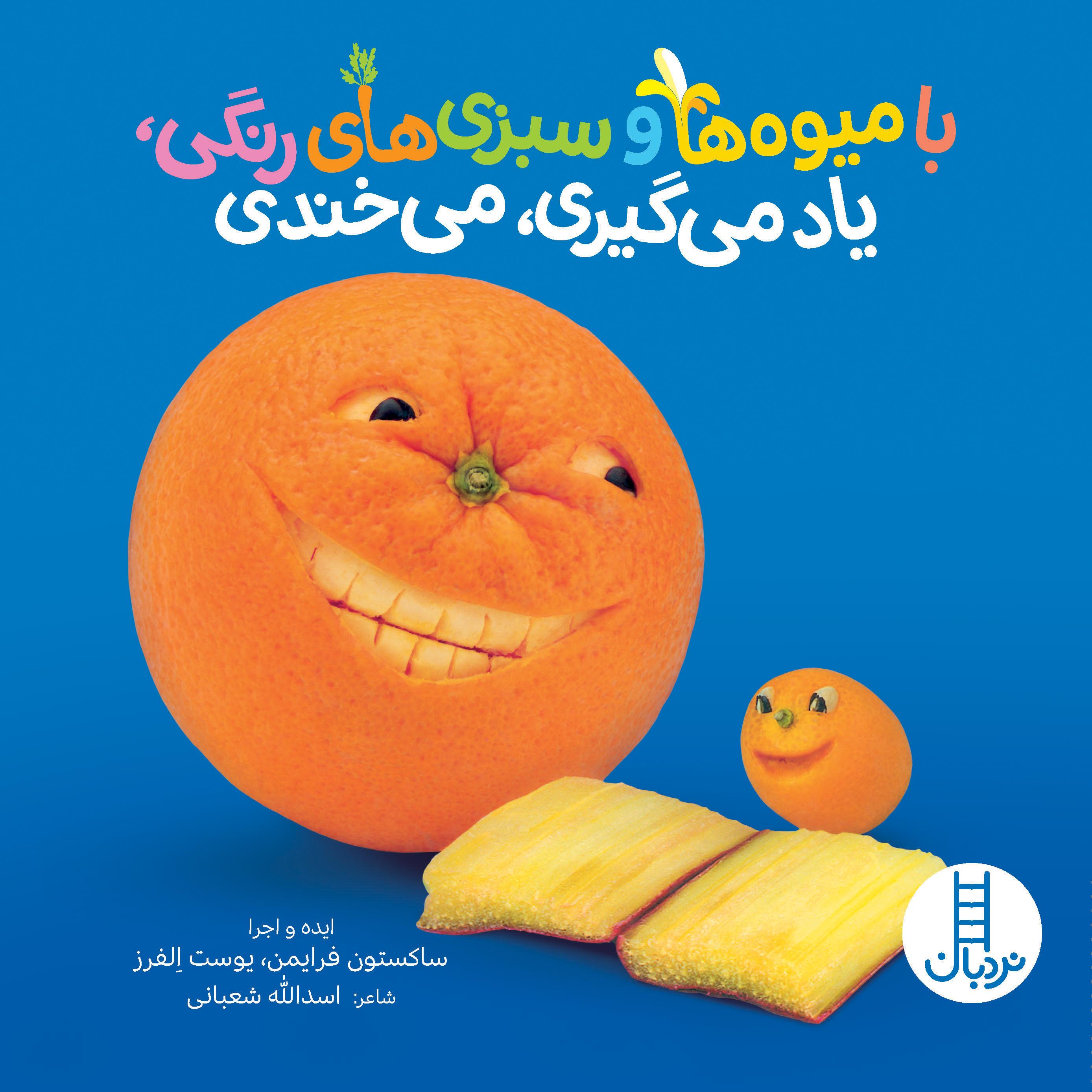 با میوه ها و سبزیهای رنگی، یاد میگیری، میخندی...