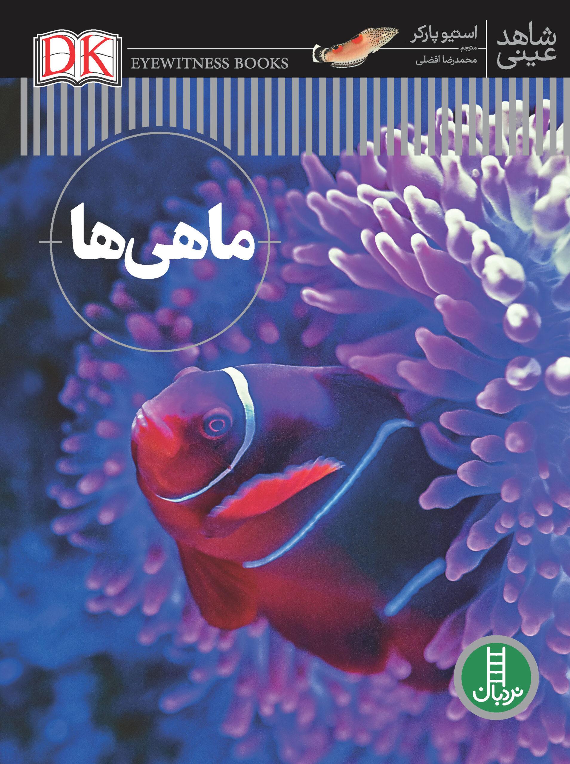 ماهیها (شاهد عینی)