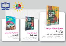 کتابهای نردبان بر سکوی هفدهمین جشنواره رشد