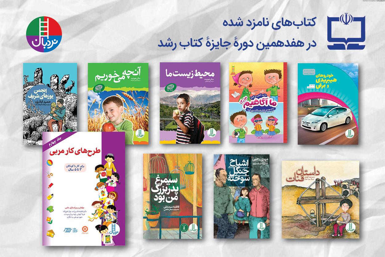امسال کتابهای نردبان با 9 عنوان کتاب در فهرست نامزدهای جشنواره کتاب رشد حضور داشت