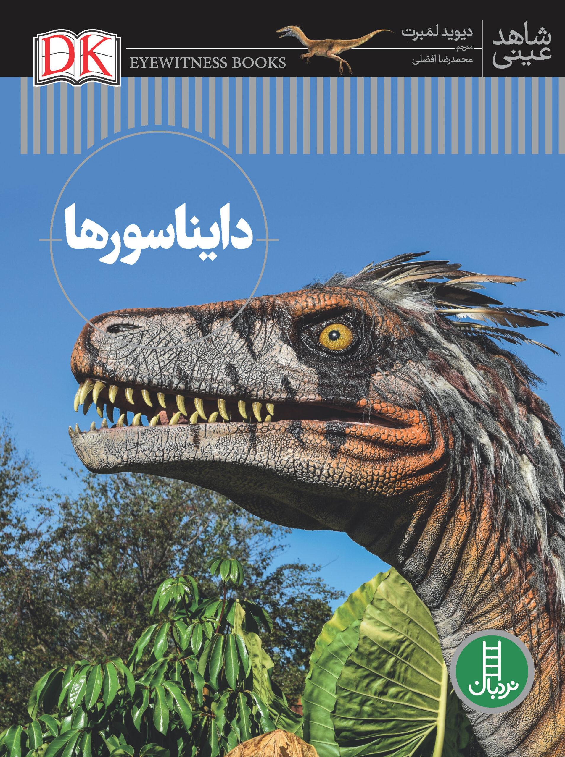 دایناسورها(شاهد عینی)