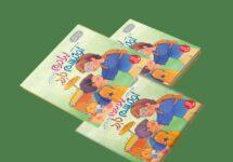 کتاب «برادرم اوتیسم دارد» منتشر شد