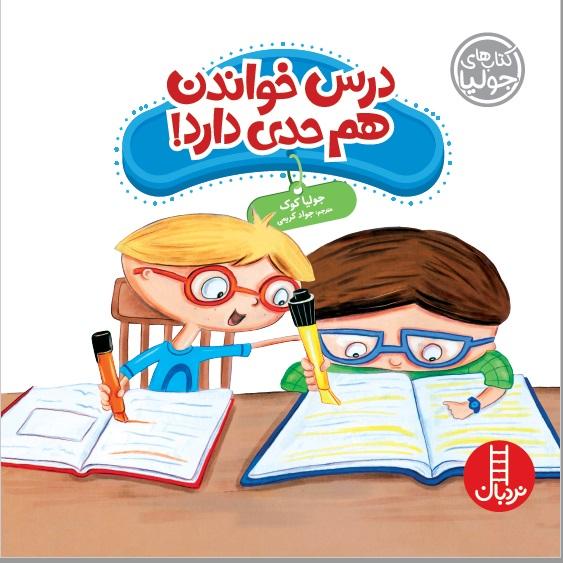 درس خواندن هم حدی دارد!