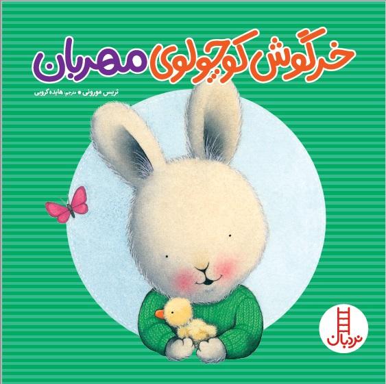 خرگوش کوچولوی مهربان