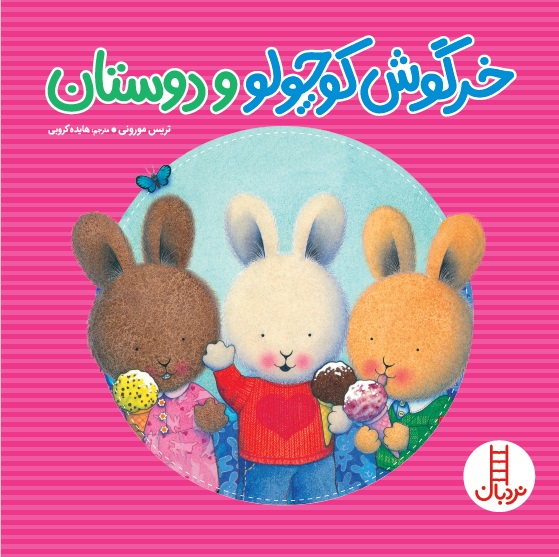 خرگوش کوچولو و دوستان